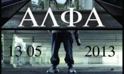 Alfa Alfa di Noyz Narcos, Fuori il Video il 13 Maggio